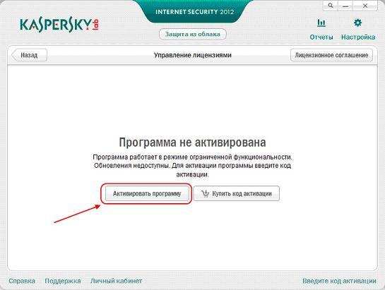 Активация Касперского 2012 с помощью ключа.